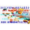 2017中国大健康展医药保健展