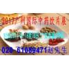 2017广州国际中药饮片展琶洲展会服务
